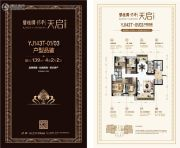 碧桂园保利・天启4室2厅2卫139平方米户型图
