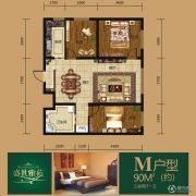 盛世雅苑3室2厅1卫90平方米户型图