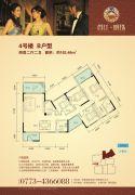 资江・明珠4室2厅2卫162平方米户型图