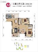象屿两江公元1室2厅1卫63平方米户型图