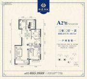 正丰・御景湖城3室2厅1卫107--108平方米户型图