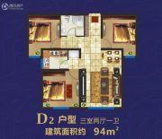 金科阳光雅郡3室2厅1卫94平方米户型图