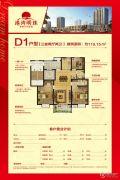 港湾明珠南苑3室2厅2卫119平方米户型图