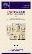 上海花园・新外滩3室2厅2卫117平方米户型图