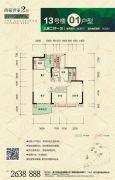 万豪世家2期3室2厅2卫96--97平方米户型图