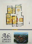 中泓・上林居3室2厅2卫140平方米户型图
