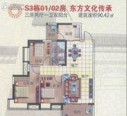 云峰诗意3室2厅1卫90平方米户型图