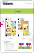 龙旺理想天街3室2厅2卫68平方米户型图