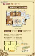 三盛颐景园3室2厅2卫90平方米户型图