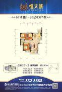 云浮恒大城3室2厅1卫105平方米户型图
