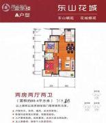 东山花城2室2厅2卫89平方米户型图