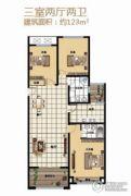 建源・香山甲第3室2厅2卫123平方米户型图