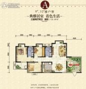 芙蓉・佳苑3室2厅2卫135平方米户型图