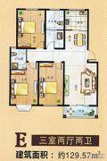 翰林东苑3室2厅2卫129平方米户型图