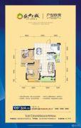 盛世东城2室2厅1卫92平方米户型图