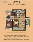 瑞丰世家4室2厅2卫146平方米户型图
