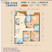 阳光新天地3室2厅2卫113平方米户型图