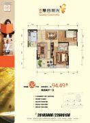 高科・慧谷阳光2室2厅1卫94平方米户型图
