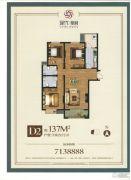 现代华府3室2厅2卫137平方米户型图
