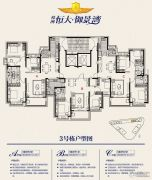 恒大御景湾3室2厅2卫111--149平方米户型图