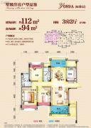连州碧桂园3室2厅2卫112平方米户型图