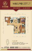 洋丰嘉园3室2厅1卫120平方米户型图