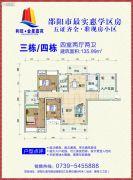 和旺・金星嘉苑4室2厅2卫135平方米户型图