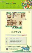 信合龙江春天4室2厅2卫141平方米户型图