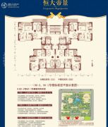 恒大帝景3室2厅2卫116--122平方米户型图