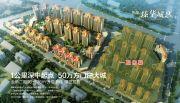 华隆臻华城规划图
