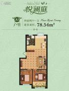 悦澜庭2室2厅1卫78平方米户型图