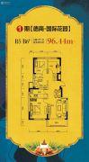 德商・国际花园3室2厅1卫96平方米户型图