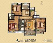 南辰濠郡3室2厅2卫128平方米户型图