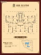 盘锦恒大华府0室0厅0卫0平方米户型图