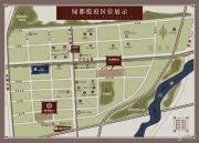 绿都悦府规划图