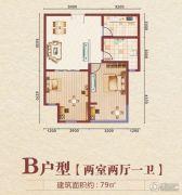 大学星城2室2厅1卫79平方米户型图