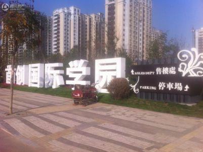 首创国际学园