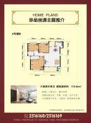 兆丰花苑3室2厅2卫116平方米户型图