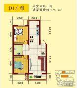 南台花园2室2厅1卫71平方米户型图
