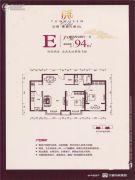 东城人家2室2厅1卫94平方米户型图