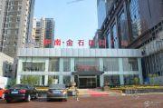 中南金石国际广场实景图