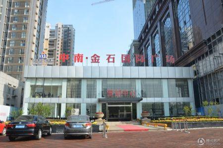 中南金石国际广场