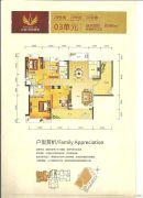 荣盛・南亚郦都4室2厅3卫165平方米户型图