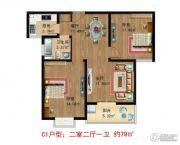 金域华府2室2厅1卫79平方米户型图