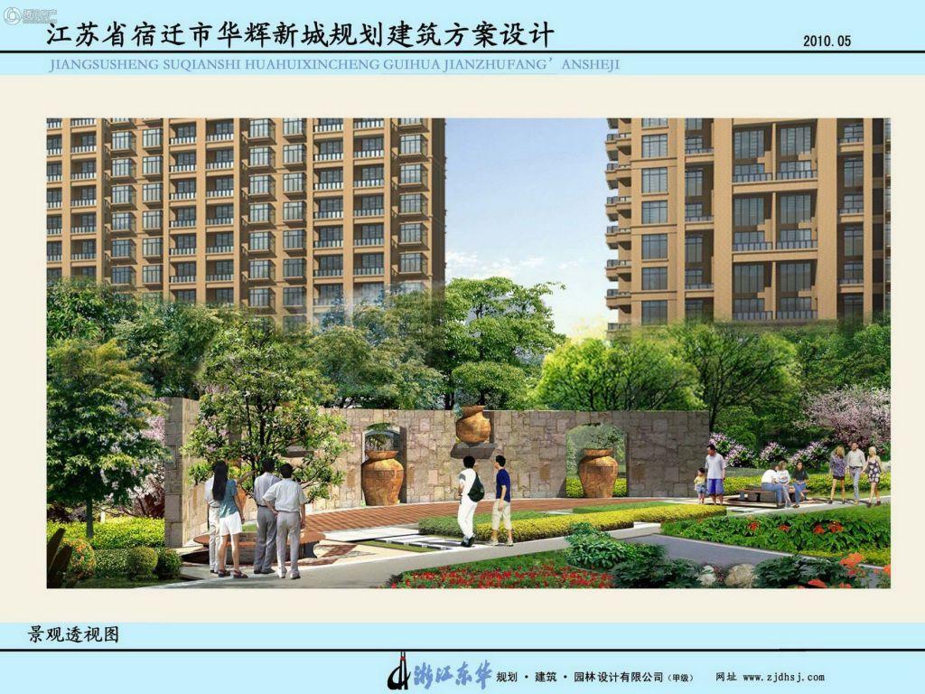 华辉新城项目景观透视图(2014-08)