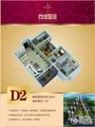 随州尚城国际2室2厅1卫82平方米户型图
