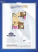 天纵半岛蓝湾2室2厅1卫88平方米户型图
