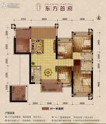 东方首府4室2厅2卫134平方米户型图