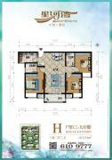 星河湾3室2厅2卫113平方米户型图