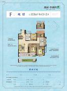 奥园誉湖湾4室2厅2卫123平方米户型图